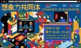 TEDxNingbo2019 年度大会「想象力共同体」Community of Imagination