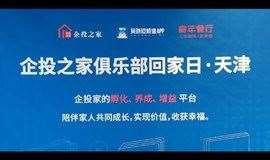 与你同行,一起回家|10月27日(星期日)吴晓波频道天津回家日
