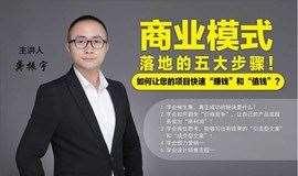 东莞站第1期《商业模式落地的五大步骤》线下课程!