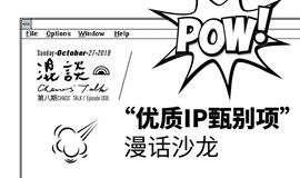 """混谈第八期 """"优质IP甄别项""""漫话沙龙"""