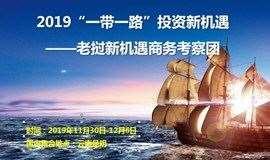 """2019""""一带一路""""投资新机遇——老挝新机遇商务考察团"""