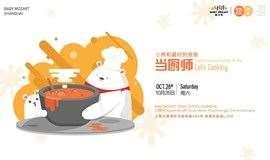 小小莫扎特钢琴故事音乐会《小熊系列:我要当厨师》