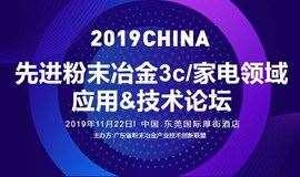 2019先进粉末冶金3c/家电领域应用&技术论坛