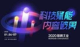 2020新榜大會——科技賦能 內容破界