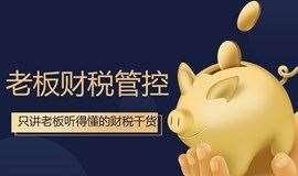 金财-老板财税管控课程 老板财务管理必修课 驾驭财务经理,轻松看懂财务报表