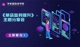 深圳高端沙龙《单店盈利提升》主题分享会