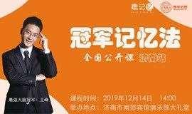 王峰、刘苏 冠军记忆法全国公开课?济南站
