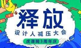 释·放——设计人减压大会【优惠票仅剩6张!】2019虎课网三周年特别活动