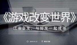 樊登读书◆君和务本之《游戏改变世界》