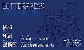 第一届北京活版印刷艺术节