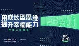 阅读阅幸福|10.20樊登《知识进化论》全国巡讲广州站