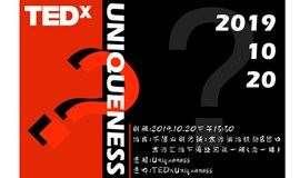 2019TEDx主題大會——Uniqueness