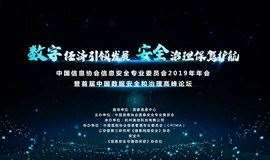中国信息协会信息安全专业委员会2019年年会暨首届中国数据安全和治理高峰论坛
