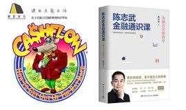 《樊登读书》希有空间授权点&现金流游戏-想知道富人的游戏规则么?