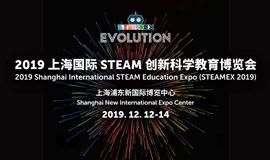 2019年上海國際STEAM創新科學教育博覽會(STEAMEX 2019)強勢回歸!