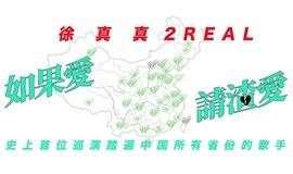 上海站|徐真真2REAL「如果愛,請渣愛」全國巡演