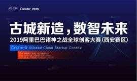 古城新造,数智未来——2019阿里巴巴诸神之战全球创客大赛复赛(西安莲湖)