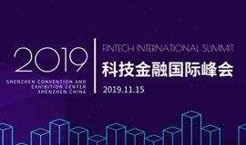 2019科技金融国际峰会