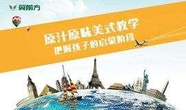 翼前方國際游學分享會
