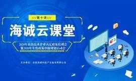 海誠云課堂/高新技術企業認定申報實操培訓暨2020年年度政策申報規劃啟動會