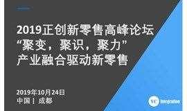 2019成都新零售高峰论坛