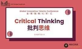 全球创新人才汇 Global Innovative Talents Conference   第六课:批判思维 Chapter 6: Critical Thinking