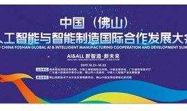 2019中国·佛山人工智能与智能制造国际合作发展大会