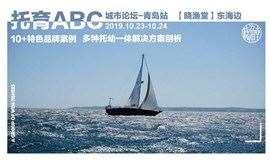 (特邀嘉宾专属)【托育ABC】城市论坛-青岛站,深度探讨托幼一体化
