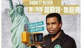 一个严肃的周一趴 | 布鲁克林主酿酒师Garrett Oliver大师见面+啤酒畅饮+特色美食+互动游戏+精美礼品