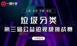 合肥·北京·上海 | 垃圾分类计划暨第三届公益短视频挑战赛