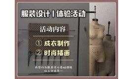 【服装设计】零基础体验活动-北京