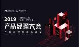 2019北京产品经理大会 | 16位嘉宾与你一起探讨能力变革、商业思维等热点话题!