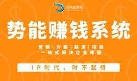 《势能赚钱系统》,企业十倍增长,CEO必学——北京站