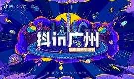 抖in广州城市美好生活节