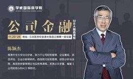 《MBA公司金融课程》复旦大学金融系陈颖杰教授为您倾情讲授