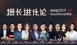 解析下沉式增長,挖掘新流量變現,玩轉短視頻營銷,把脈新人才趨勢——盡在NextWorld 2019