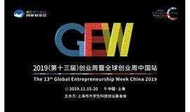 2019(第13届)全球创业周中国站观众报名