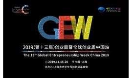 2019(第13屆)全球創業周中國站觀眾報名