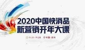 2020中国快消品新营销开年大课-新营销学院