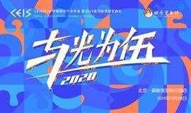 与光为伍·CEIS2020 中国娱乐产业年会