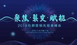 聚焦•裂变•赋能--2019社群营销先驱者峰会