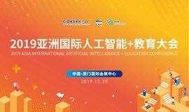 2019亞洲國際人工智能+教育大會