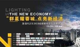 群星耀蓉城,点亮新经济——靠谱PLUS 2019成都新经济生态圈大会
