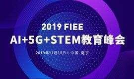 AI+5G+STEM教育峰会