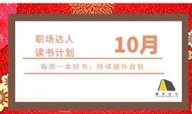 南通樊登读书会10月安排