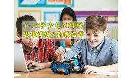 报名 | 少儿人工智能的思维训练,别人家的孩子已经在学习这个了,你家的孩子还在玩科学实验吗?