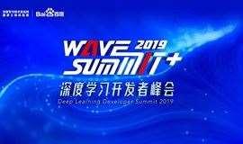 【WAVE Summit+】深度学习开发者峰会