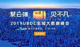 友盟+ 2019 UBDC 全域大數據峰會:聚云端 見不凡