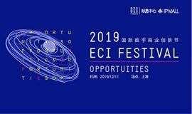 2019 ECI Festival国际数字创新高峰论坛暨年度创新人物颁奖盛典