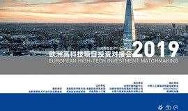 2019歐洲高科技項目投資對接會